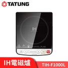 TATUNG 大同 IH 電磁爐 TIH-F1000L