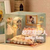 創意手工拼裝別墅模型屋夢幻公主小房子LVV2657【棉花糖伊人】