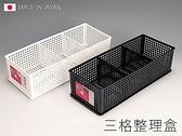日本製 三格整理盒 可堆疊 置物盒 收納盒 雜物收納 文件收納 桌面收納【SV3601】BO雜貨