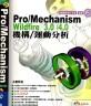 二手書R2YB《Pro/Mechanism Wildfire 3.0/4.0 機