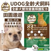 UDOG 全齡犬雙效營養照護配方-雞羊雙拼15kg·高優質動物蛋白·犬糧