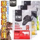 【培菓平價寵物網】 奇異廚房KIWI》嫩羊/牧牛/嫩雞醇鮮風乾犬糧-500g 可超取