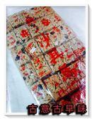 古意古早味 莊家 沙琪瑪 (120個/3000公克/蛋奶素) 懷舊零食 軟質米香 沙其馬 手工復古 餅乾