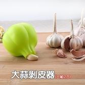 大蒜剝皮器 剝蒜器(一組2入)-創意造型食品級矽膠大蒜去皮器73pp540[時尚巴黎]