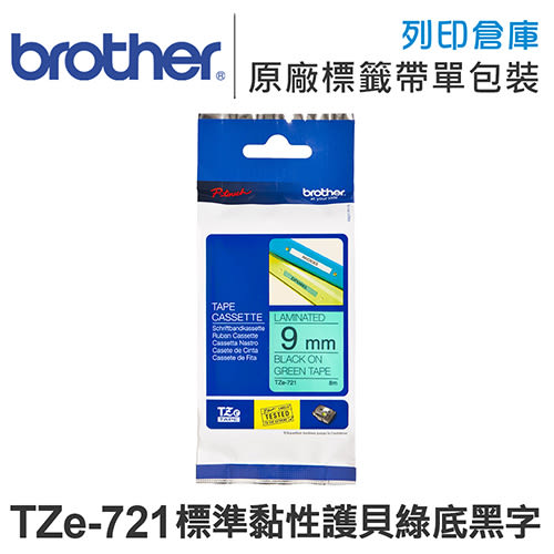 Brother TZ-721/TZe-721 標準黏性 護貝系列 綠底黑字 標籤帶 (寬度9mm) /適用 PT-9700PC/PT-9800PCN/PT-2700
