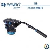 【百諾】Benro S8 鎂鋁合金迷你油壓雲台 載重8KG 【公司貨】 雲台快板 QR13
