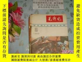 二手書博民逛書店無線電1986-6罕見》文泉技術類60420-A-1Y119 編