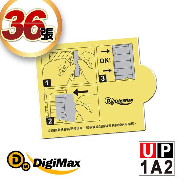 DigiMax★UP-1A2 『電子捕蚊燈』靜音型光誘導捕蚊蠅器 黏蟲紙補充包 《超值 6 包裝》