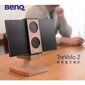 【出清福利品+24期0利率】BenQ TreVolo 2 靜電藍牙喇叭 可攜式 無線揚聲器 藍芽喇叭 音響 公司貨