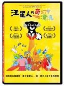 【停看聽音響唱片】【DVD】汪星人的奇幻漂流