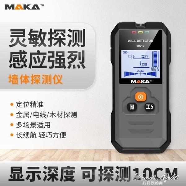 馬卡10鋼筋電線探測儀高精度牆內暗線探測裝修神器多功能金屬測量 果果輕時尚