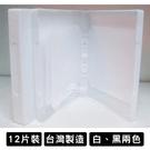 台灣製造 DVD盒 光碟整理盒 光碟盒 ...