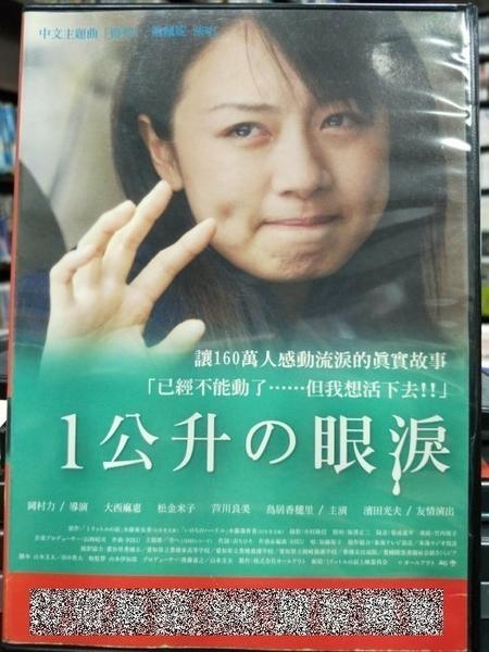 挖寶二手片-Y53-058-正版DVD-日片【1公升的眼淚】-經典片 西麻惠 加藤和子 鳥居香穗里 海報是影印