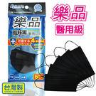 【樂品】四層成人醫用口罩 5枚-酷炫黑|四層式 台灣製 拋棄式口罩