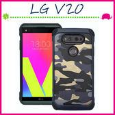 LG V20 H990d 迷彩系列手機殼 軍事迷彩風保護套 二合一背蓋 軍旅風手機套 防摔保護殼 後殼