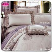 『蕾絲花園絮曲』(6*6.2尺)四件套/灰紫*╮☆【兩用被+床包】60支高觸感絲光棉/加大