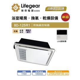 樂奇 浴室暖風機 BD-125R1 / 125R2