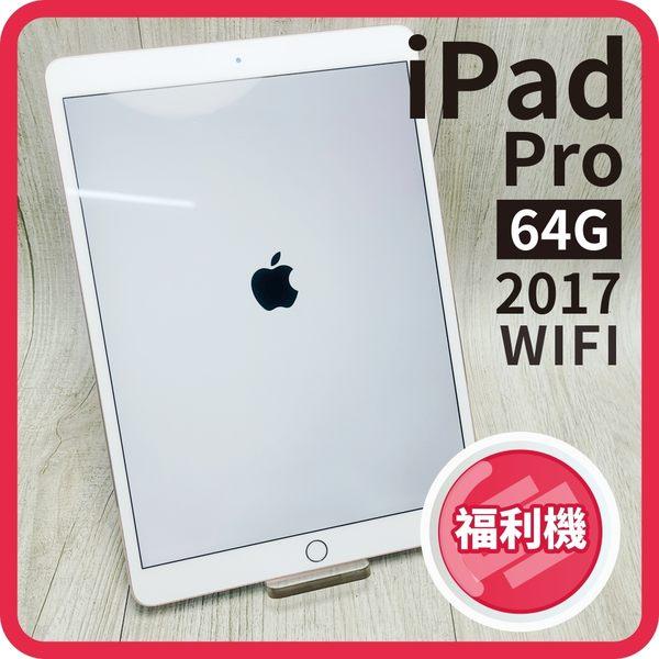 【福利品】Apple iPad Pro 10.5 WIFI版 64GB(A1701) 2017