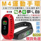 M4智慧手環【現貨免運】(備註顏色)默認黑色