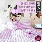 精紡紗 【亮粉紫】雙人三件式床包+枕套組...