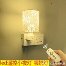 led遙控小夜燈帶開關插座燈嬰兒喂奶護眼臥室創意床頭節能插電燈 快速出貨