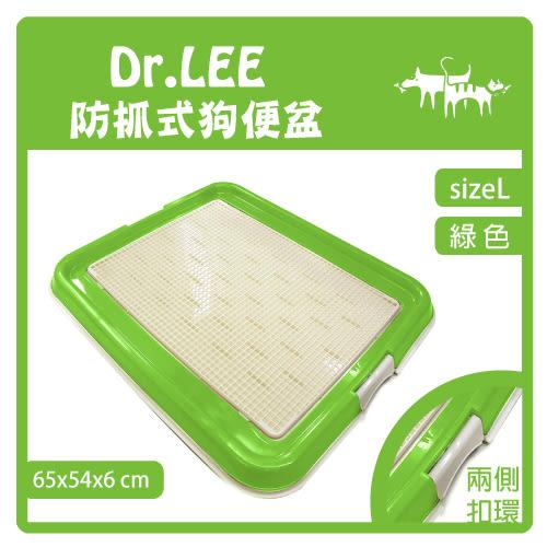 【力奇】Dr. Lee 防抓式平面狗便盆-大(綠色) (H001B13)