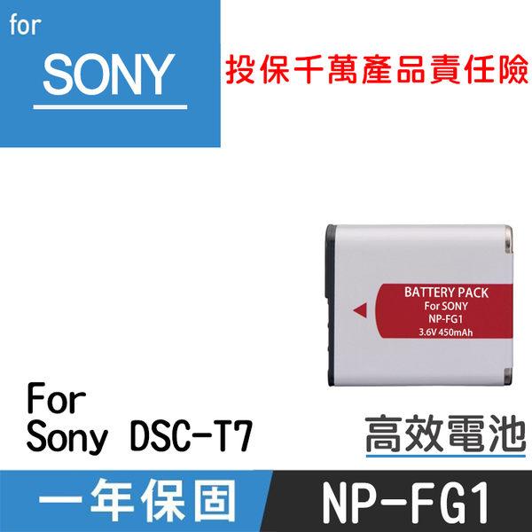 御彩數位@特價款 Sony NP-FG1 電池 DSC-N1 W30 W50 W70 W100 W35 W55 T100