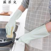 居家家防水家務手套廚房清潔耐用加長膠手套家用洗衣洗碗膠皮手套 蘇菲兒