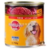【寵物王國】Pedigree寶路狗食罐頭(牛肉口味)700g