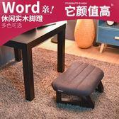 小凳子家用時尚創意布藝板凳椅子沙髮凳成人換鞋凳穿鞋凳實木矮凳【新店開張8折促銷】