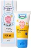 貝恩 BAAN 嬰兒防曬乳液SPF30 /防曬/乳液