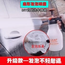 家用手動發泡打泡大噴壺扇形泡沫噴壺氣壓噴泡DIY自助洗車神器2L 防疫必備