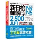 新日檢JLPT N4-N5關鍵單字2500
