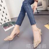 高跟女鞋 貓跟鞋女新款低跟尖頭高跟鞋女黑色細跟5cm淺口鉚釘女單鞋潮   唯伊時尚