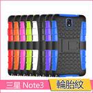 車輪紋 三星 Galaxy Note3 手機殼 輪胎紋 n9000 保護套 全包 防摔 支架 外殼 硬殼 球形紋