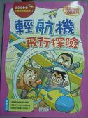 【書寶二手書T1/少年童書_PJH】輕航機飛行探險_洪在徹