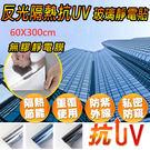 60*300CM 3D鐳射抗UV隔熱 防...