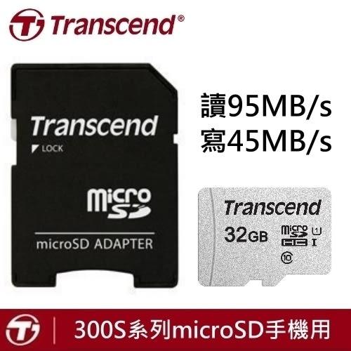 【免運+贈SD收納盒】創見 32GB 300S U1 MicroSDHC R95MB/s 記憶卡(附SD轉卡)X1【適手機/平板/switch】