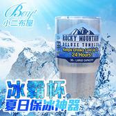 冰霸杯保冰神器 不銹鋼冰霸杯(附原廠蓋)【N6048】