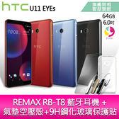 分期0利率 HTC U11 EYEs 智慧手機 贈『REMAX RB-T8 耳掛式 藍牙耳機*1+氣墊空壓殼*1+9H鋼化玻璃保護貼*1』