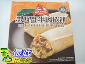[COSCO代購] 需低溫配送無法超取  紅龍墨西哥牛肉起司捲餅160克x 10捲_C90084