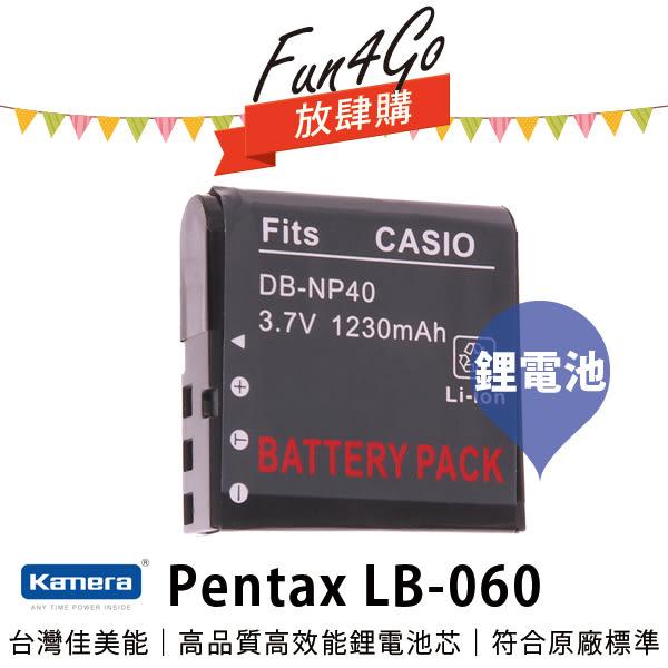 放肆購 Kamera Pentax LB-060 高品質鋰電池 XG-1 保固1年 LB060 CNP-40 可加購 充電器