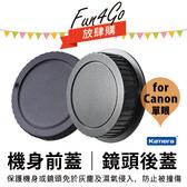 放肆購 Kamera Canon 單眼 機身前蓋 鏡頭後蓋 機身鏡頭蓋 鏡頭蓋 保護蓋 EOS 400D 450D 500D 550D 600D 650D 700D
