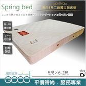 《固的家具GOOD》333-4-ACB 亮白5尺二線獨立筒床墊【雙北市含搬運組裝】