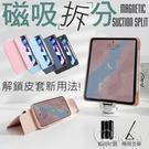磁吸分離 三折iPad防摔套 保護套 可...
