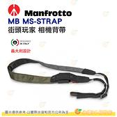 @3C 柑仔店@ Manfrotto MB MS-STRAP 相機背帶 肩帶 公司貨 Street 街頭玩家