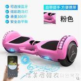 都馭智能電動自平衡車成年小孩成人兒童8-12雙輪兩輪學生男女代步 NMS漾美眉韓衣