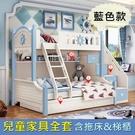 【千億家居】航海夢藍色款兒童床組/上下床...