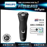 [限時特賣]飛利浦4D三刀頭電鬍刀 S1232 (彈出式鬢角刀) 免運費