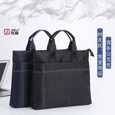 橫款手提包帆布公事包 男女會議包手提文件袋 A4公文袋 定 生活樂事館